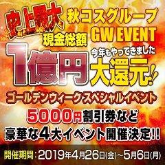 GW2019_1億円バナー_640-640