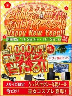 景品-お正月イベント_240-320