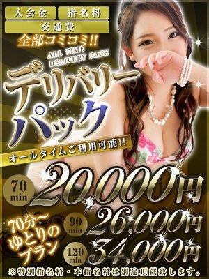 CLUB19デリバリーパック 300-400