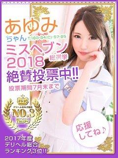 あゆみちゃんミスヘブン2018出場(絶賛投票中)_240