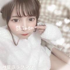 しのん (107)