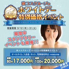 ■秋コスグループのホワイトデーイベント開催!!