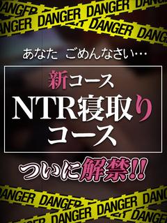 NTR寝取りコース_480-640