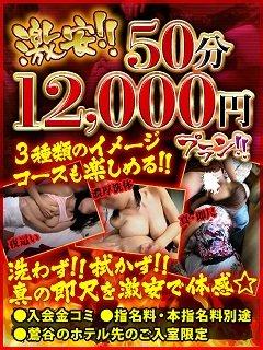 鶯谷限定50分12000円_480-640