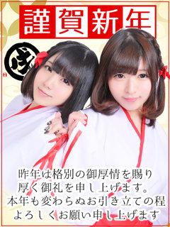 あけおめ240-320(白ぽちゃ新宿)