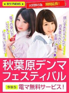 20180201_秋葉原デンマフェスティバル480-640