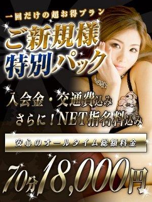 20170213_CLUB19ご新規様特別パック300-400