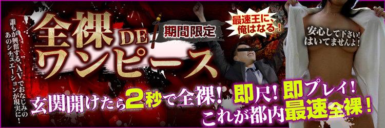 全裸DEワンピース750-250(キャンペーン)