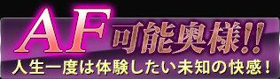AFバナー_20170216B