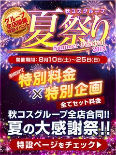 夏祭り2019_全店告知用_480-640