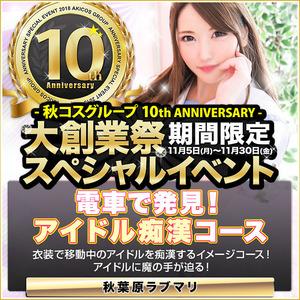 03_秋葉原ラブマリ_10周年イベント_640-640