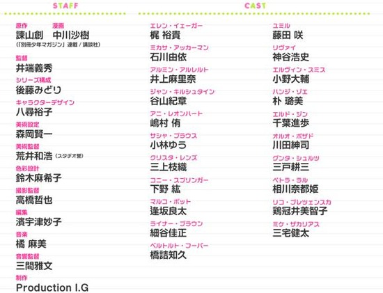 TVアニメ「進撃!巨人中学校」公式サイト_