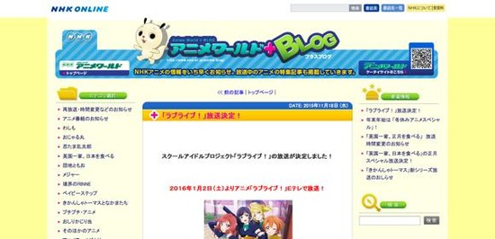 アニメワールド+BLOG-NHK  アニメ番組のお知らせ