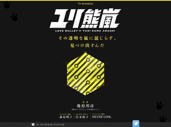 TVアニメ「ユリ熊嵐」公式サイト_