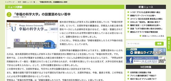 「幸福の科学大学」の設置認めない答申 NHKニュース