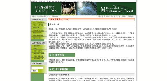 大日本猟友会「山と森を愛するレンジャー達へ」