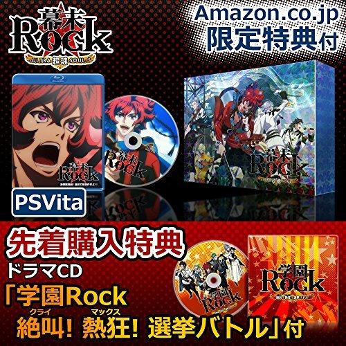 幕末Rock 超魂 超魂BOX