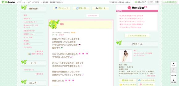 MAKOオフィシャルブログ はちみつにっき