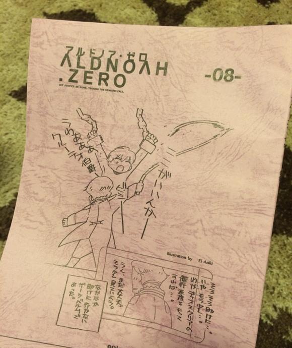アルドノア・ゼロ 第8話 台本