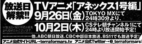 テラフォーマーズ TV 放送日