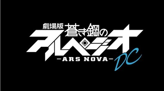 蒼き鋼のアルペジオ -アルス・ノヴァ- DC