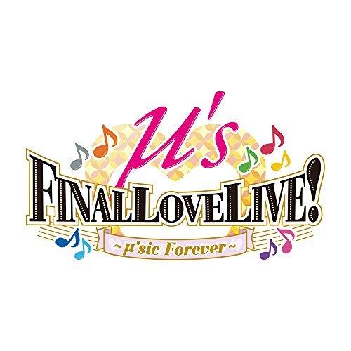 ラブライブ! μ's Final LoveLive! 〜μ'sic Forever♪♪♪♪♪♪♪♪♪〜_商品ロゴ