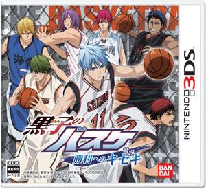 【黒子のバスケ】3DS『勝利へのキセキ』予約開始!初回特典には「スペシャルコンテンツの無料ダウンロード番号」を封入!!