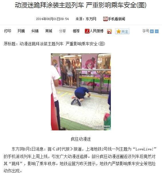 中国 ラブライブ! 土下座 記事