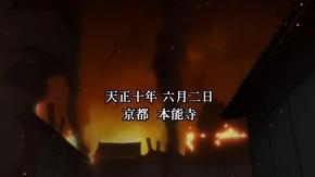 04_ノブナガ・ザ・フール_第1話
