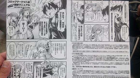 コミケ マニュアル SAO