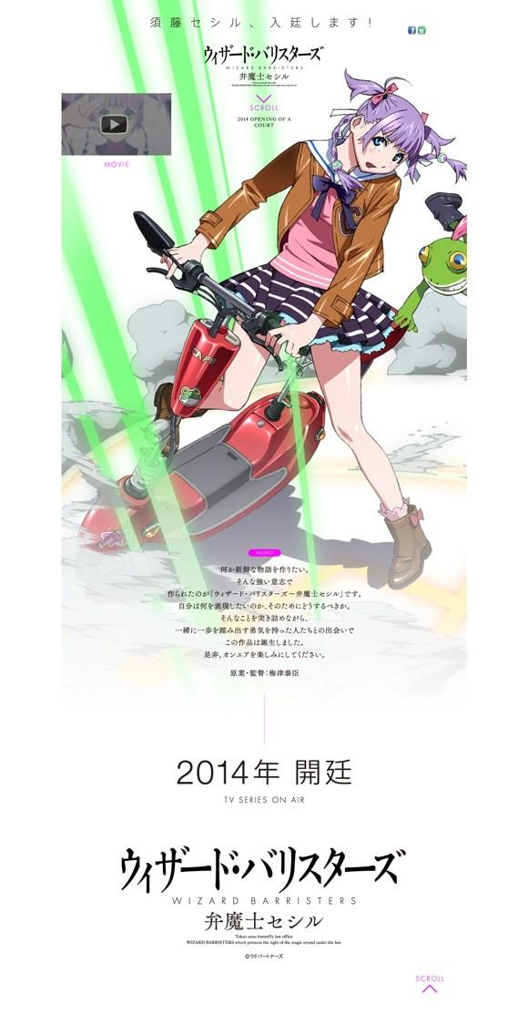 TVアニメ「ウィザード・バリスターズ~弁魔士セシル」公式サイト