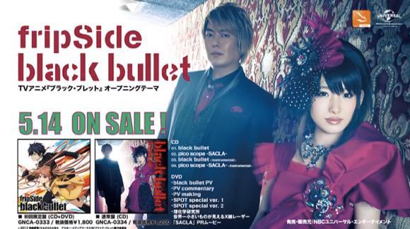 fripSide blackbullet pv