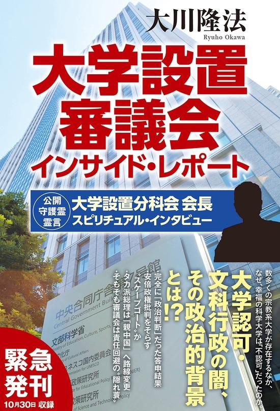 大学設置審議会インサイド・レポー