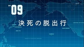 13_蒼き鋼のアルペジオ_第9話
