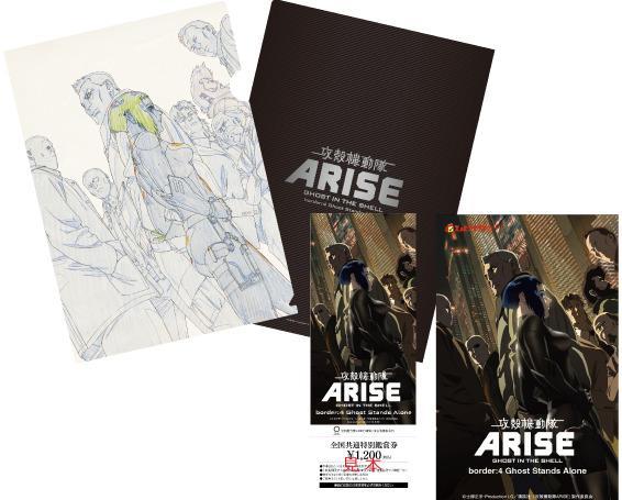 攻殻機動隊ARISE border4 前売り券