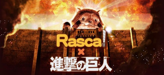 rascal×進撃の巨人