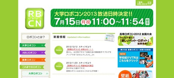 NHKロボコン2013│トップ_