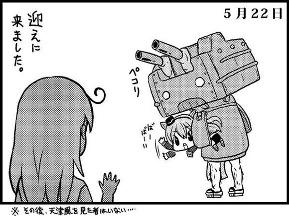 010 艦隊これくしょん -艦これ- 艦娘