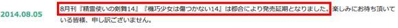 MF文庫J オフィシャルウェブサイト