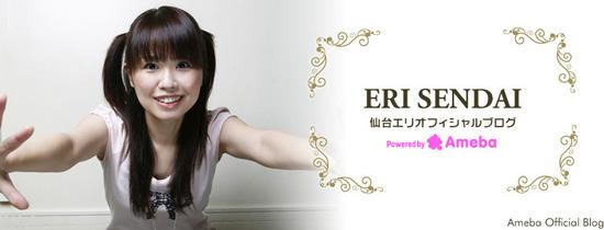 仙台エリオフィシャルブログ「ERI SENDAI」