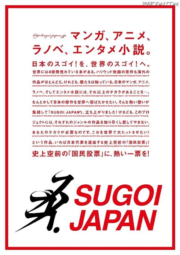 SUGOI JAPAN 概要