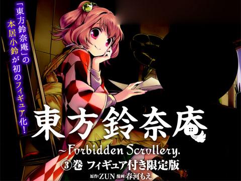 東方鈴奈庵-Forbidden Scrollery 3巻 フィギュア付き限定版