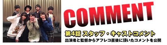 ディバインゲート_TVアニメ_キャスト_第4話_コメント_