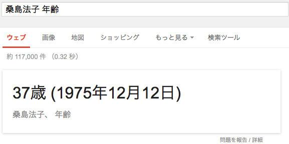 桑島法子 年齢 - Google 検索