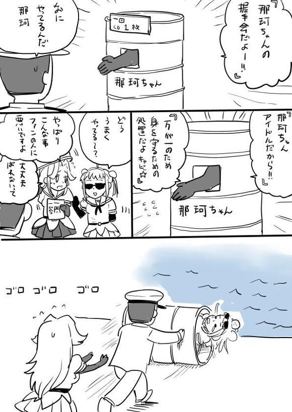 025 艦隊これくしょん -艦これ- 艦娘