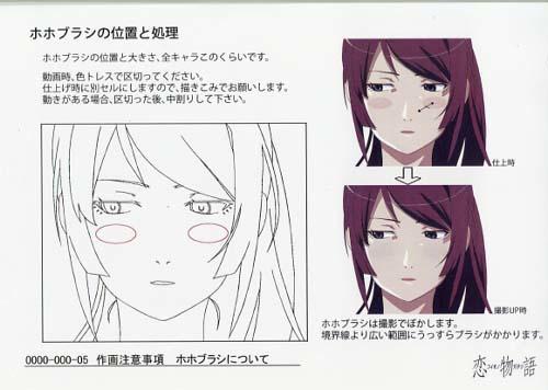 「恋物語」 設定画 2