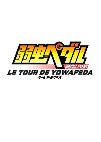 弱虫ペダル スペシャルイベント~LE TOUR DE YOWAPEDA~