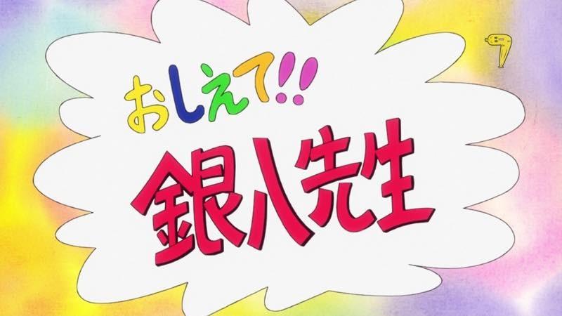 TVアニメ『銀魂』(第3期)第41話(シリーズ累計:第306話)「戦のあとには烏が哭く」ネットの反応・感想まとめ サムネイル