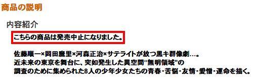 M3~ソノ黒キ鋼~ 発売中止_