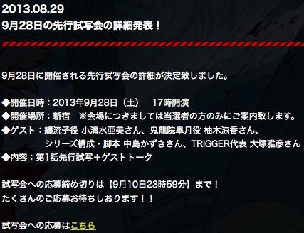 NEWS|TVアニメ『キルラキル KILL la KILL』オフィシャルサイト